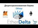 EtherDelta и Metamask обзор как торговать на децентрализованной бирже с чего начать