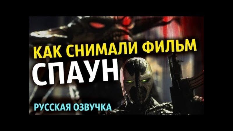 Как Снимали Фильм СПАУН (1997) [Русская озвучка]
