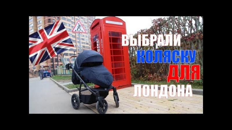 Детская коляска AERO TUTIS | Коляска для Лондона | Мечтать не вредно | Family реалити