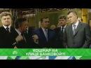 Место встречи Кошмар на улице Банковой 16 01 2018 Как Пётр Порошенко превратился в агента Лолиту