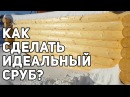 Как сделать сруб для бани Обзор срубов на производстве в г Вологда