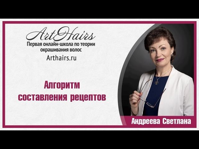 Окрашивание.Алгоритм составления рецептов|ArtHair| Светлана Андреева