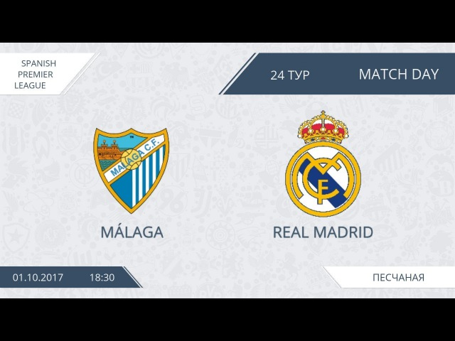 AFL17. Spain. Primera. Day 24. Malaga - Real Madrid