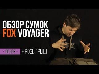 Карпфишинг TV :: Сумки и чехлы FOX Voyager + розыгрыш