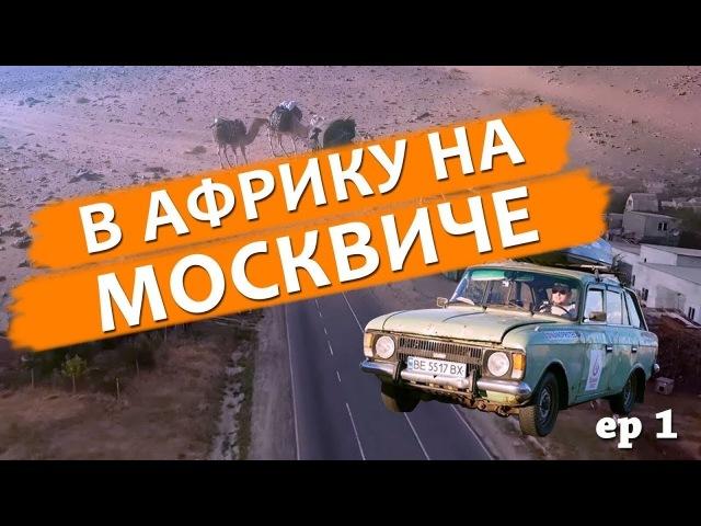 На ржавом Москвиче в Африку ep1 Авария