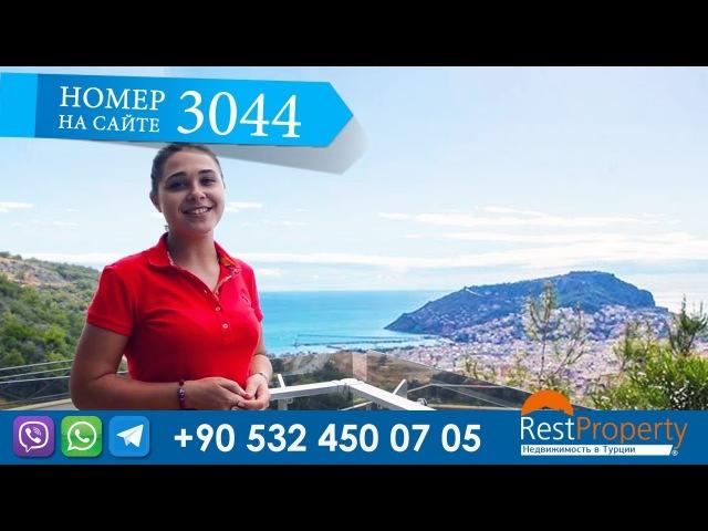 Недвижимость в Турции: умный дом с видом на море || RestProperty turkey antalya alanya турция