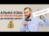 АльфаКэш, как зарегистрироваться и завести деньги. Заработай на криптовалютах?