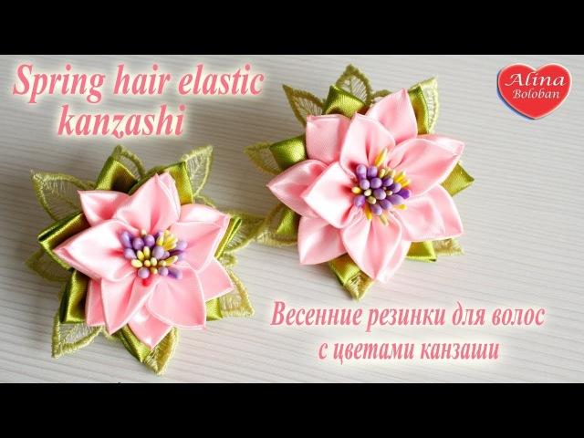 Нежные Весенние Резиночки Канзаши. Мастер класс Канзаши Spring hair elastic kanzashi. Diy