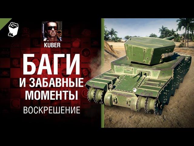 Воскрешение: Баги и забавные моменты - от XXXKUBERXXX [World of Tanks]