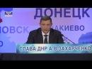 Планируется обновление автобусного парка в Республике – Глава ДНР Александр Захарченко