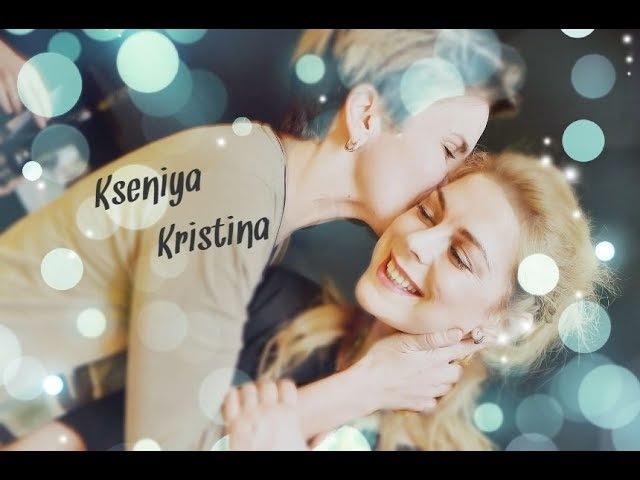 KK | Звуки поцелуев