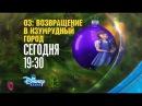 «Оз Возвращение в изумрудный город» на Канале Disney!