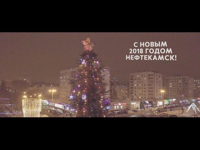 С НОВЫМ 2018 ГОДОМ НЕФТЕКАМСК!