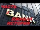 Тщательно скрытая история... Часть 4 Афера Банка
