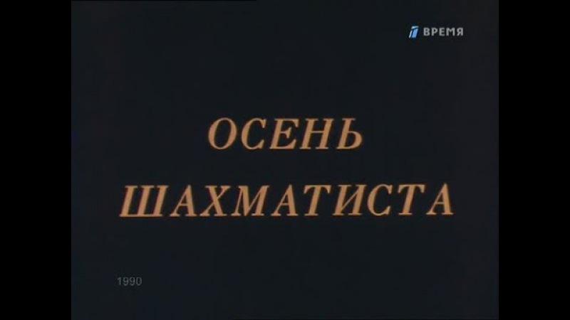Осень шахматиста. Михаил Ботвинник