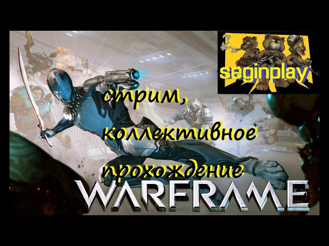 Warframe прохождение возможность тусовки, уничтожение врагов стрим!