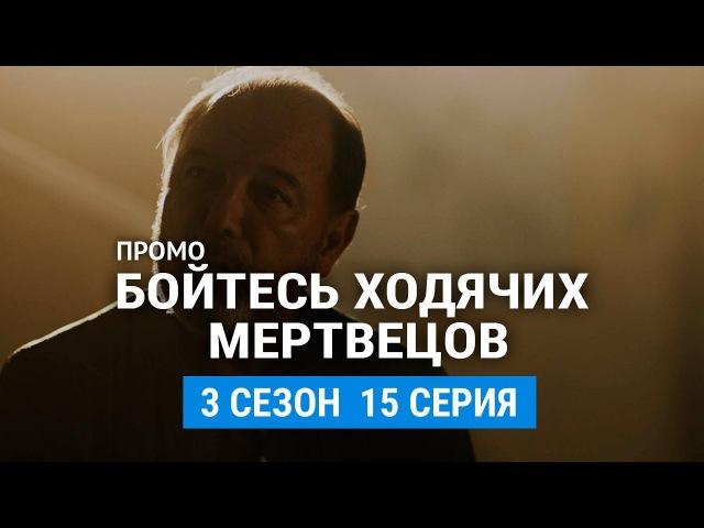 Бойтесь ходячих мертвецов 3 сезон 15 серия Русское промо