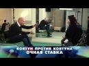 Новые русские сенсации Ковтун против Ковтуна. Очная ставка