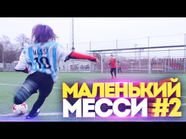 МАЛЕНЬКИЙ МЕССИ РАЗНОСИТ 2DROTS I ЧАСТЬ 2 YOUNG MESSI Pt 2