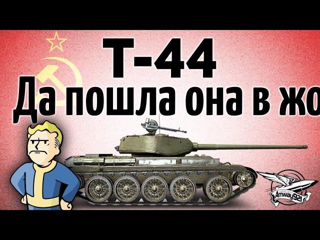 Т 44 Мой самый любимый танк в игре Обожаю его Он самый лучший worldoftanks wot танки wot