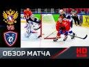 04.05.2018г. Россия - Франция - 7:0. Обзор матча