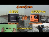SOOCOO S300 vs S100 Pro | Hi3559V100 vs Novatek 96660 | Comparison | Soocoo S300 Review #2 (ENG)