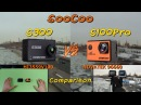 SOOCOO S300 vs S100 Pro | Hi3559V100 vs Novatek 96660 | Comparison | Soocoo S300 Review 2 (ENG)