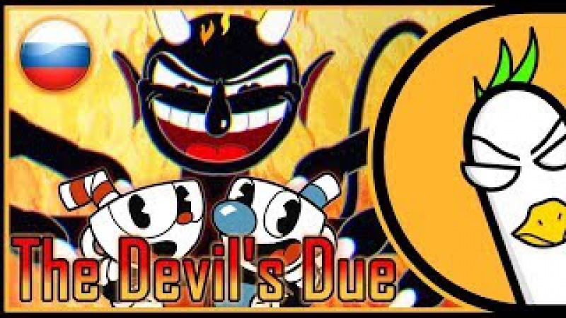 RUS COVER CUPHEAD SONG The Devil's Due НА РУССКОМ