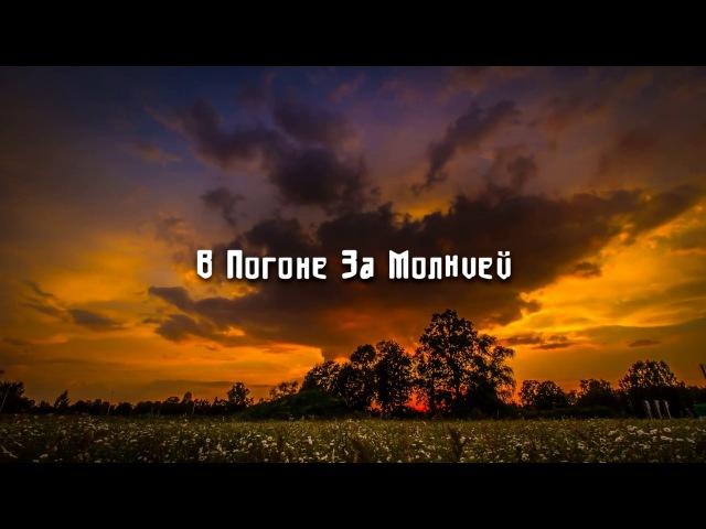 В Погоне За Молнией - Трейлер будущих эпизодов
