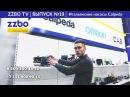 ZZBO TV Выпуск №19 Итальянские насосы Calpeda