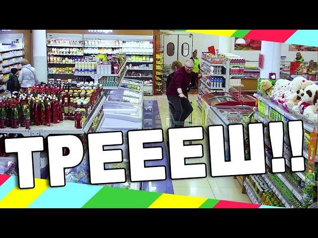 ПРАНК: треш в супермаркете. 4д Шоу
