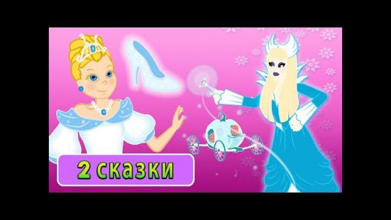 Мультфильм и сказки для детей 😊 Золушка мультик и Снежная королева мультфильм -...