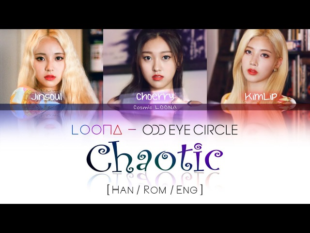 LOONA Odd Eye Circle - Chaotic LYRICS [Color Coded Han/Rom/Eng] (LOOΠΔ/ 오드아이써클) кфк