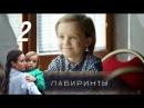 Лабиринты. 2 серия (2018) Новая мелодрама @ Русские сериалы