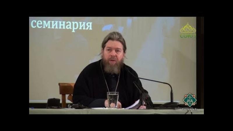 Лекции в Сретенской духовной семинарии. О главной цели духовной жизни. Часть 2