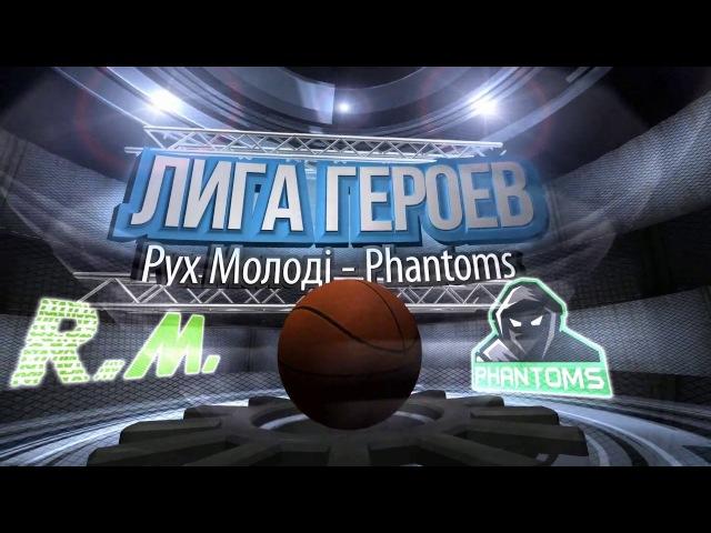 Лига Героев. 12 тур. 1 дивизион. Рух Молоді - Phantoms. 25.02.2018