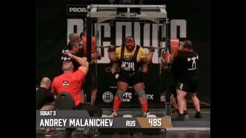 Огромный присед Маланичева, 485 кг / Huge squat Andrey Malanichev 485kg _ 1,069lbs