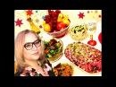 Меню На Новый Год 2019! 5 рецептов - пальчики оближешь! New Year's Eve Dinner Menu