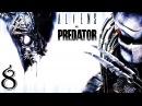 Aliens vs Predator 2010 | Прохождение Часть 8 (Чужой)
