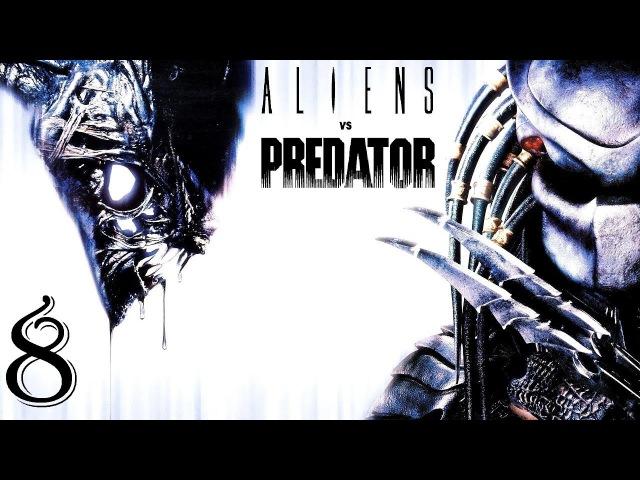 Aliens vs Predator 2010   Прохождение Часть 8 (Чужой)