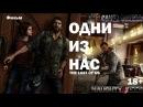 Полнометражный Фильм Одни из нас The Last of Us Последние из нас