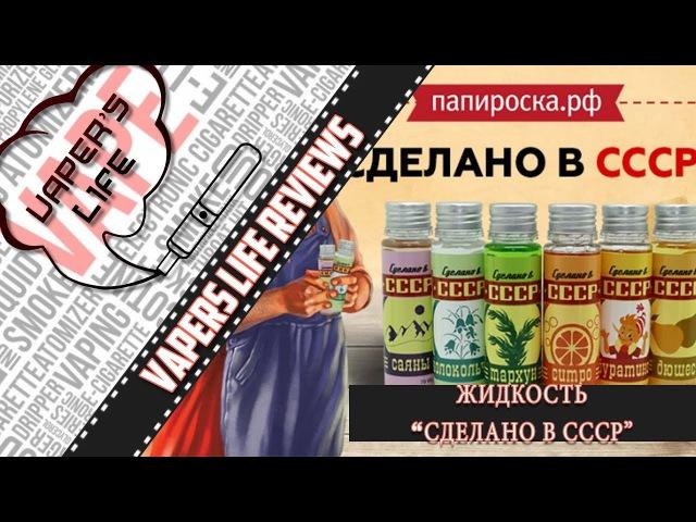 Жидкость Сделано в СССР папироска рф Вспоминается детство
