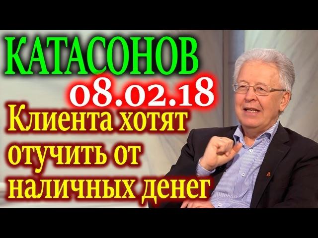 КАТАСОНОВ. Черный понедельник фондового рынка 08.02.18