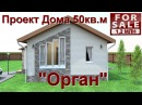 Продуманный и Комфортный Дом 50 кв.м . Каркасный Дом 6х8 Проект Орга'н .