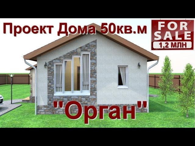 Продуманный и Комфортный Дом 50 кв м Каркасный Дом 6х8 Проект Орга'н