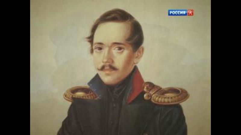 Цвет времени. Михаил Юрьевич Лермонтов
