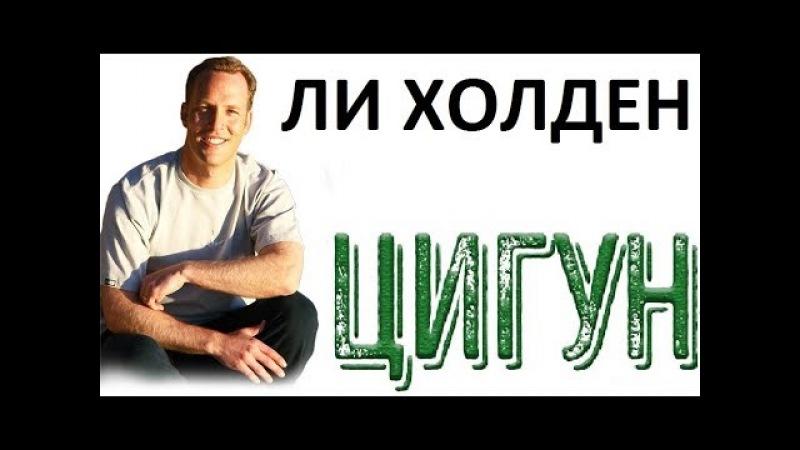 2 2 Медитация Наполните тело Ци С Ли Холденом Гимнастика цигун для начинающих
