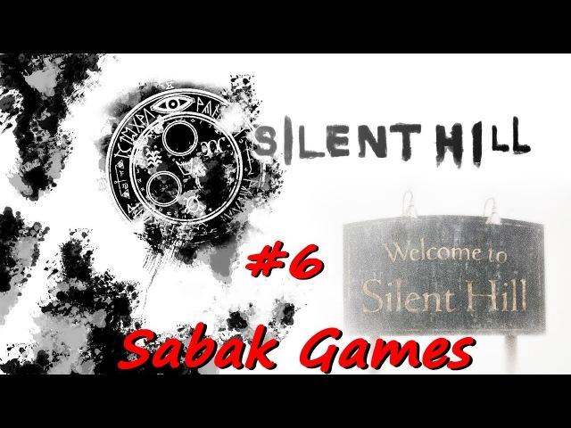 Silent Hill - прохождение хоррор 6 犬 другая реальность