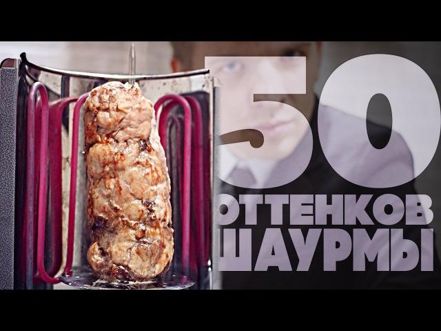 Антон Ходячев - Пятьдесят оттенков шаурмы (премьера нового хита)