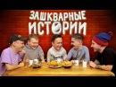 ЗАШКВАРНЫЕ ИСТОРИИ 4 Илья Соболев Поперечный Ильич Музыченко и Старый